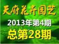 2013年4月期刊总第28期《天府花卉园艺》