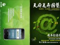 2011年2月期刊总第2期《天府花卉园艺》 (26)