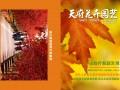 2012年10月期刊总第22期《天府花卉园艺》 (18)