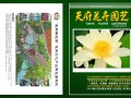 2013年6月期刊总第30期《天府花卉园艺》