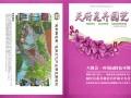 2013年7月期刊总第31期《天府花卉园艺》