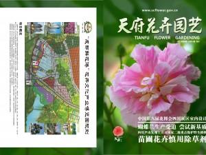 2013年8月期刊总第32期《天府花卉园艺》 (18)