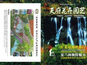2013年9月期刊总第33期《天府花卉园艺》 (18)