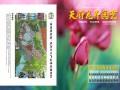 2014年2月期刊总第37期《天府花卉园艺》